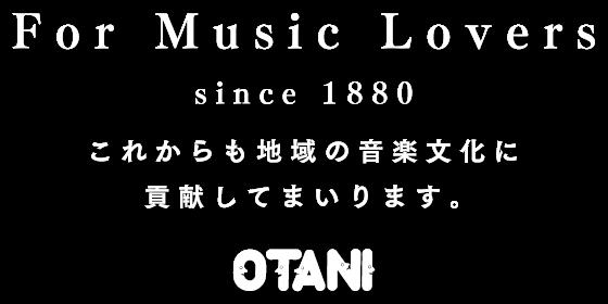 For Music Lovers since 1880 これからも地域の音楽文化に貢献してまいります。