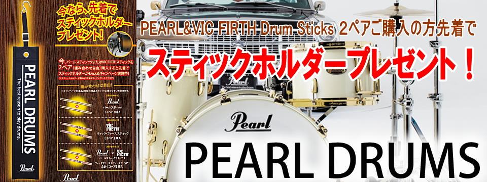 Pearl スティックホルダープレゼントキャンペーン♪