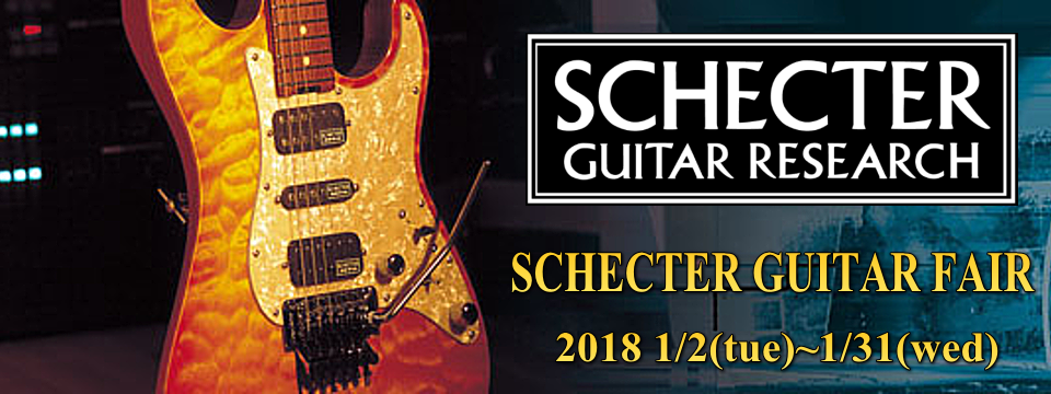 SCHECTER エレキギター・ベースフェア2018