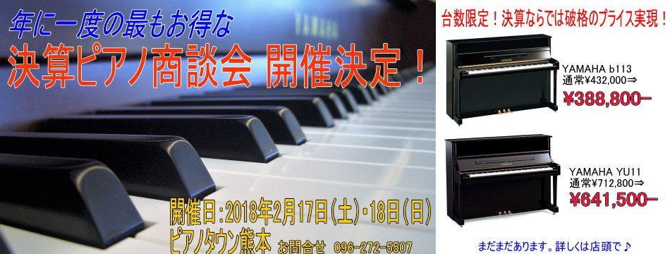 決算ピアノ商談会