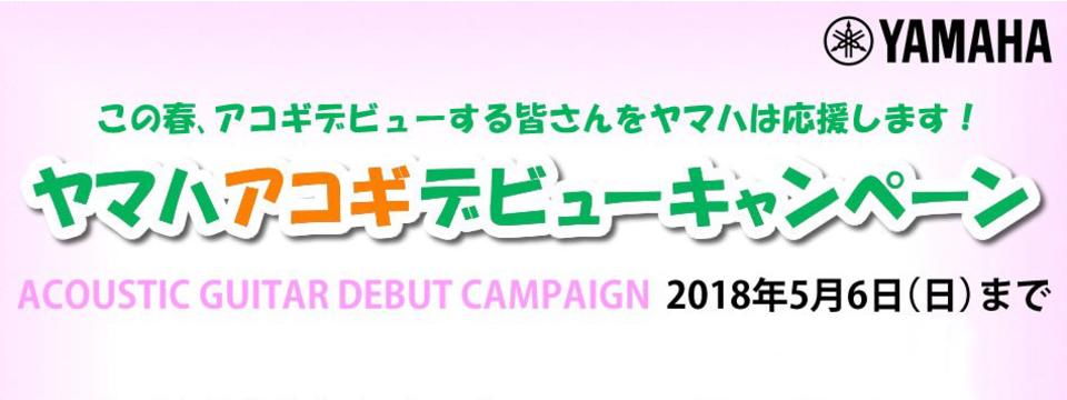 ヤマハ アコギデビューキャンペーン