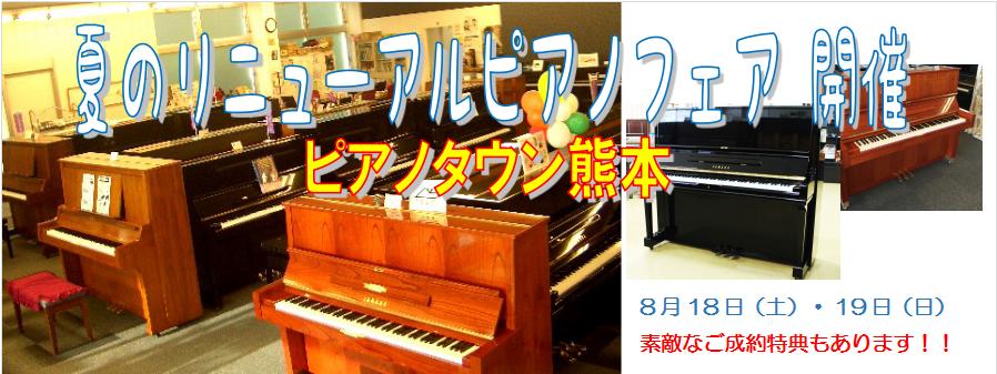 夏のリニューアルピアノフェア