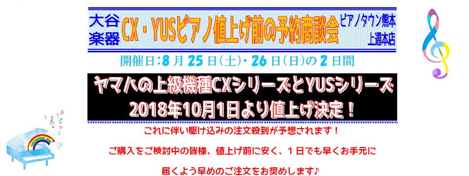 CX・YUSピアノ値上げ前の予約商談会
