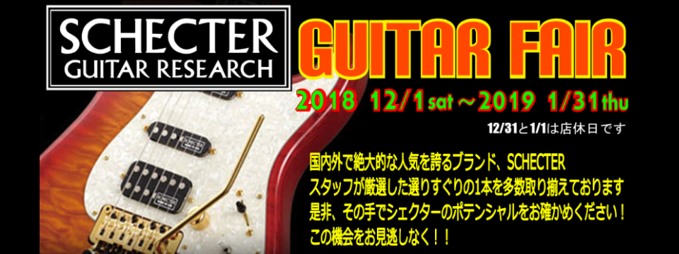 SCHECTER エレキギター・ベースフェア