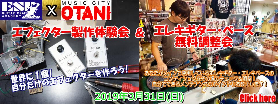 エフェクター製作体験会&エレキギター・ベース無料調整会