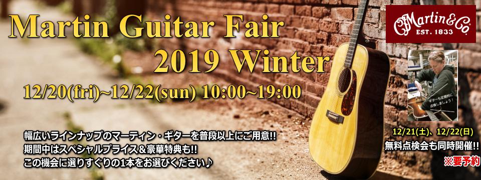 Martin Guitar Fair 2019 Winter