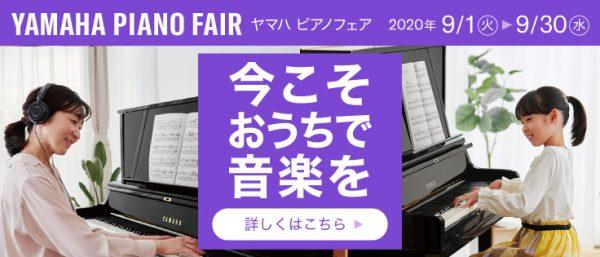大谷ピアノフェア