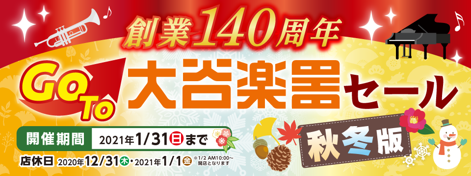 GO TO 大谷楽器セール【秋冬版】