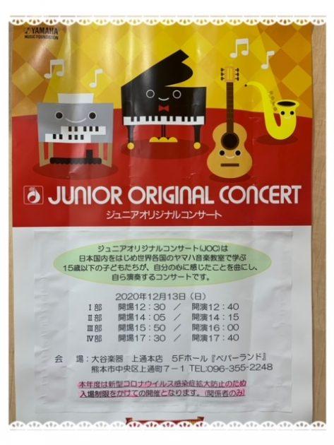 コンサート 熊本 コロナ
